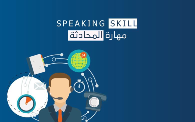 التدريب على مهارة المحادثة باللغة العربية للناطقين بغيرها (المشكلات والحلول)