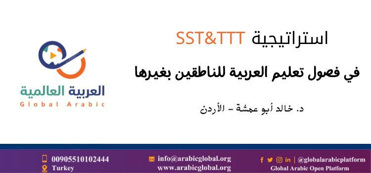 توظيف استراتيجية TTT vs. STT في فصول تعليم العربية للناطقين بغيرها