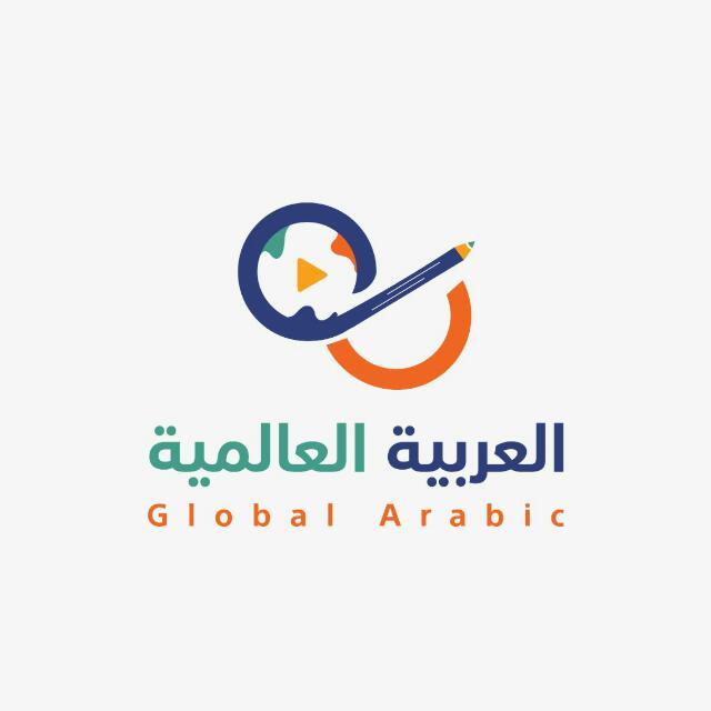 إشكالية تدريس النحو والصرف للناطقين بغير العربية